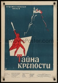 3c081 BIR QALANIN SIRRI Russian 17x24 1961 great art of man with sword and castle by Solovyov!
