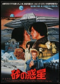 3f534 DUNE Japanese 29x41 1984 David Lynch sci-fi epic, Kyle MacLachlan, Sean Young + anime art!
