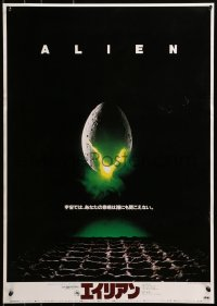 3f546 ALIEN Japanese 1979 Ridley Scott outer space sci-fi classic, classic hatching egg image
