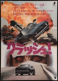 3f559 CRASH Japanese 1977 an occult object drives car to create mass of twisted metal!