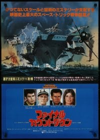 3f569 FINAL COUNTDOWN style B Japanese 1980 cool art of aircraft carrier & dogfight!