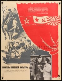 3g022 CARRIER OF ADVANCED CULTURE Russian 18x23 1960s Soviet Union military recruitment!