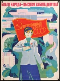 3g023 GOOD OF THE PEOPLE - THE HIGHEST CONCERN OF THE DEPUTY Russian 19x26 1983 Soviet flag & more!