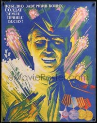 3g024 HAVING WON THE WAR, THE SOLDIER HAS BROUGHT PEACE TO THE LAND Russian 17x22 1988 Baganov!