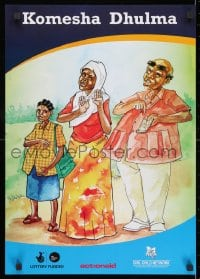 3g511 KOMESHA DHULMA 17x24 Kenyan special poster 1990s avoid scams and untrustworthy people!