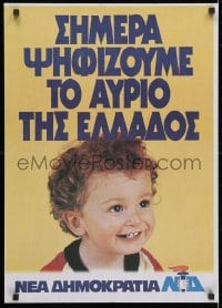 3g025 NEW DEMOCRACY 20x28 Greek political campaign 1980s PASOK, image of a really happy kid!