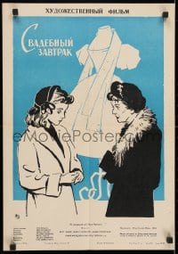 4c056 CATERED AFFAIR Russian 16x23 1964 Bette Davis, Ernest Borgnine, Krasnopevtsev artwork!