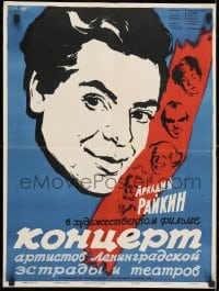 4c058 CONCERT OF LENINGRAD ARTISTS OF STAGE & THEATER Russian 19x26 1956 cool Zelenski art!