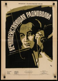 4c060 CONSTANT RADIOWAVE Russian 17x24 1960 Tsarev artwork of Chinese radio operator!