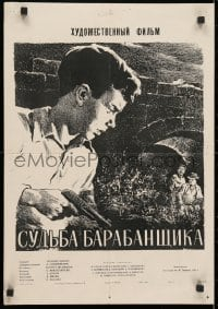 4c068 DRUMMER'S FATE Russian 17x24 1955 Manukhin art of young boy with pistol!