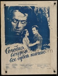 4c071 EVERYTHING ENDS TONIGHT Russian 13x17 1956 striking artwork of top cast by Klementyeva!