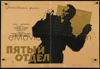 4c072 FIFTH DEPARTMENT Russian 16x23 1961 cool Khomov art of man and a number code!