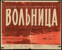 4c077 FLAMES ON THE VOLGA Russian 21x25 1956 Volnitsa, Mikhail Merkulov, cool Kovalenko art!