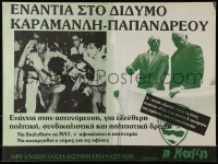 4r234 AGAINST THE TODAY 17x22 Greek special poster 1990s Greek politics, different!