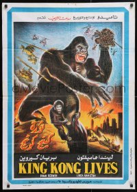 5f052 KING KONG LIVES Egyptian poster 1986 great artwork of huge unhappy ape attacked by army!