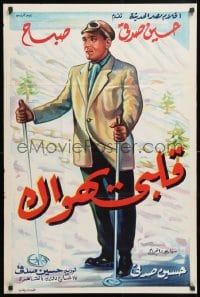 5f053 MY HEART WORSHIPS YOU Egyptian poster 1955 Hussain Sedki's Kalbi yahwak, great skiing artwork!