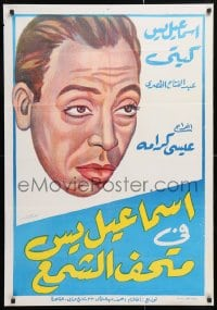 5f054 ISMAIL YASSINE AT THE WAXWORKS Egyptian poster R1970s great art of top star Ismail Yassin!