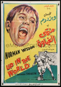 5f055 UP IN THE WORLD Egyptian poster 1956 close up artwork of Norman Wisdom, Maureen Swanson!