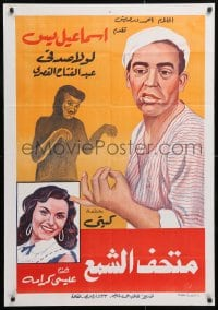 5f056 WAX MUSEUM Egyptian poster 1956 Ismail Yasin, Berlandi Abdelhamid, wacky cat-woman!