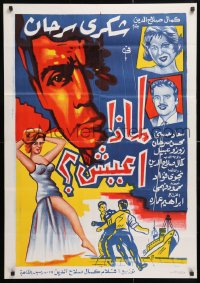 5f057 WHY I'M LIVING Egyptian poster R1960s Ibrahim Omara, Mohamed Emara & Bondok, great art!