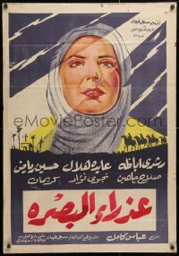 5f058 WITNESS TO THE DIVINE LOVE Egyptian poster R1960s Aida Helal as Rabia Basri!
