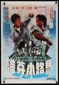 5f024 BACK ALLEY PRINCESS Hong Kong 1973 Wei Lo's Ma lu xiao ying xiong, different martial arts!