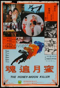 5f025 HONEY-MOON KILLER Hong Kong 1975 Lau Wai-Ban, cool design & martial arts action images!