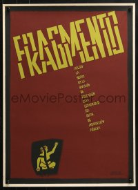 5f007 FRAGMENTO 19x26 Puerto Rican poster 1971 art of 'fragmented' child and stark background!