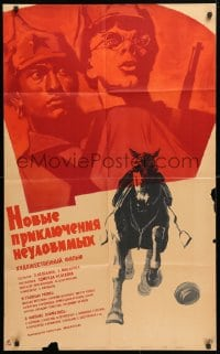 5k174 NEW ADVENTURES OF THE ELUSIVE AVENGERS Russian 25x41 1968 Khazanovski art of horse & soldiers