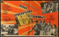 5k173 NEW ADVENTURES OF THE ELUSIVE AVENGERS Russian 13x21 1968 Chelisheva art and design, top cast