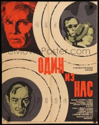 5k178 ODIN IZ NAS Russian 20x26 1970 Poloka, cool art of top cast in targets by Lemeshenko!