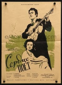 5k195 SIRTN E YERGUM Russian 12x16 1957 cool artwork of guy with guitar by Klementyev!