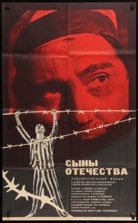 5k202 SONS OF THE HOMELAND Russian 25x41 1969 Chelisheva art/design of prisoner behind barbed wire!