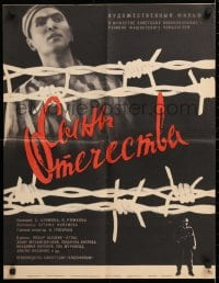5k201 SONS OF THE HOMELAND Russian 20x26 1969 Titov art/design of prisoner behind barbed wire!