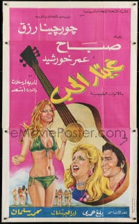 5p004 GUITAR OF LOVE Egyptian 40x63 1973 sexy Georgina Rizk, musicians Sabah & Omar Khorshid