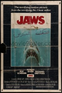 5p032 JAWS 40x60 1975 art of Spielberg's classic man-eating shark attacking swimmer, ultra rare!