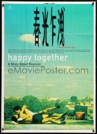 6f023 HAPPY TOGETHER printer's test Hong Kong 1997 homosexuals travel to Argentina and break up!