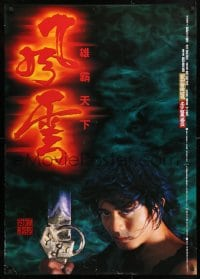 6f025 STORM RIDERS teaser Hong Kong 1998 great serious intense portrait of Aaron Kwok!
