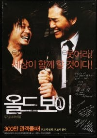 6f088 OLDBOY South Korean 2003 Chan-wook Park Korean revenge crime thriller, facsimile signatures!