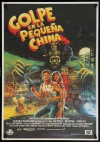 6f060 BIG TROUBLE IN LITTLE CHINA Spanish 1986 great art of Kurt Russell & Kim Cattrall by Struzan!