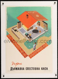 6t182 DSK BANK linen 20x28 Bulgarian advertising poster 1957 art of man and the home he built!