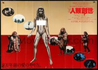 6w041 QUEST FOR FIRE Japanese 41x57 1982 different art of naked Rae Dawn Chong, ultra rare!