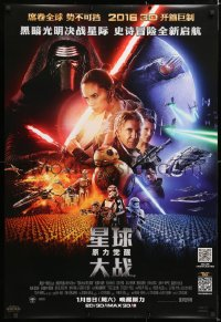 6x270 FORCE AWAKENS advance DS Chinese 2015 Star Wars: Episode VII, J.J. Abrams, cast montage!