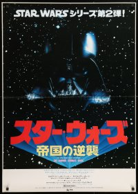 6x138 EMPIRE STRIKES BACK Japanese 29x41 1980 George Lucas, Darth Vader, Vader head in space!