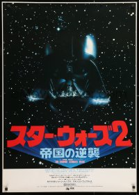 6x137 EMPIRE STRIKES BACK Japanese 29x41 1980 George Lucas, Darth Vader, rare alternate title!