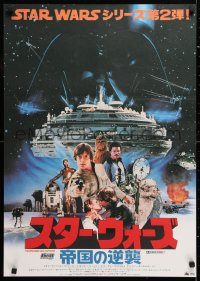 6x135 EMPIRE STRIKES BACK Japanese 1980 George Lucas classic, photo montage of top cast, matte!