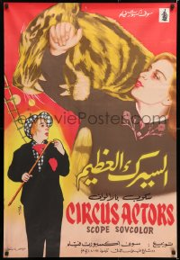6y049 CIRCUS STARS Egyptian poster 1950s Russian traveling circus artwork with tiger and clown!