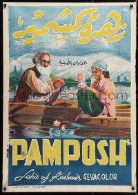 6y054 PAMPOSH Egyptian poster 1950s Lotus of Kashmir, first film shot in Indian Gevacolor!