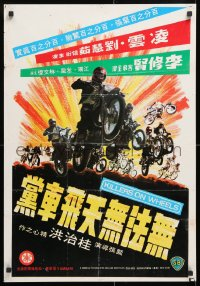 6y040 KILLERS ON WHEELS Hong Kong 1975 kung fu bikers, wacky completely different moto cross art!