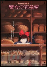 6y733 KIKI'S DELIVERY SERVICE style A Japanese 1989 Hayao Miyazaki anime, girl in bread shop!